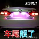 汽車警示燈汽車后牌照燈T10冰藍倒車輔助燈泡w5w超亮LED改裝通用防追尾照明 快速出貨