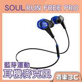 美國 SOUL RUN FREE PRO 藍牙運動耳機 閃電藍,運動防水緊貼耳朵設計,8小時音樂播放,分期0利率