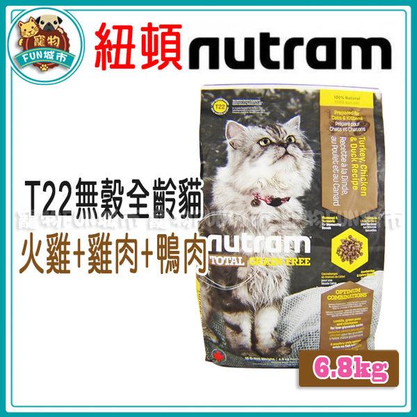 *~寵物FUN城市~*紐頓nutram-T22無穀全齡貓 火雞+雞肉+鴨肉口味貓飼料【6.8kg】成幼貓適用 貓糧