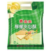 義美夾心酥-檸檬口味400g【愛買】