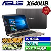 【ASUS華碩】【零利率】X540UB-0221A8250U 巧克力黑  ◢15吋超值i5四核筆電 ◣