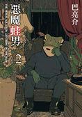 (二手書)惡魔蛙男(2)