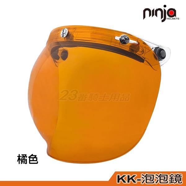華泰 KK 三釦式 泡泡鏡 復古帽 安全帽鏡片 三扣 泡泡鏡片 防風鏡 抗UV 強化耐磨 凸面鏡片 球型鏡片