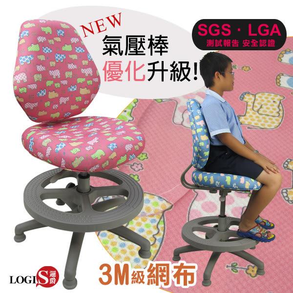 促銷**優化升級款守習兒童椅/成長椅 (二色) 課桌椅 SGS/LGA認證 SS100