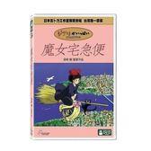 魔女宅急便 DVD【宮崎駿 吉卜力動畫限時7折】(OS小舖)