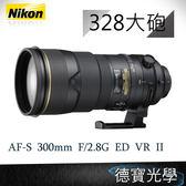 NIKON AF-S 300mm F2.8 G ED VR II 總代理公司貨 大砲的專家 獨享配件無敵價 德寶光學