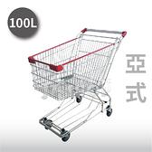 100公升亞式《無兒童座椅》購物推車 超市賣場推車 手拉手推車 籠型購物車