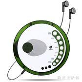 CD隨身聽 便攜式CD機 CD隨身聽 支持MP3英語光盤 CD播放機 nm12967【歐爸生活館】