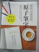 【書寶二手書T8/嗜好_MGT】寫出一手漂亮的原子筆字_樂友文化編輯部