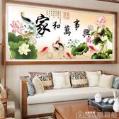 十字繡 印花3D十字繡客廳家和萬事興小件九魚圖線繡簡約現代簡單 歌莉婭