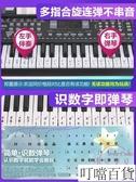 電子琴 充電61鍵多功能專業電子琴初學者成年人兒童入門幼師電鋼【快速出貨】