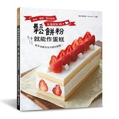 鬆餅粉就能作蛋糕(美味.蓬鬆.零失敗的幸福甜點30+)