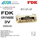 ✚久大電池❚ 日本 FDK 三洋 SANYO CR17450SE 3V 帶焊片2P 一次性鋰電【PLC工控電池】FD12