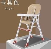 兒童餐椅 餐椅可折疊便攜式兒童多功能吃飯座椅兒童餐桌椅學坐椅子bb凳TW【快速出貨八折特惠】