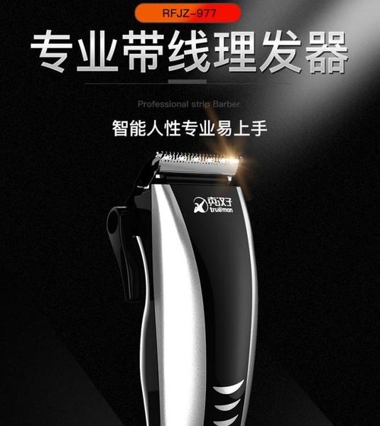 理髮器-真漢子977帶線理發器電推剪家用成人嬰兒童電動剃頭刀電推子靜音  【快速出貨】