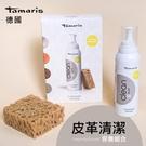 BONJOUR德國Tamaris皮革清潔保養組合E.【ZArt-8301-1】150ml I.