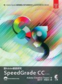 跟Adobe徹底研究Speedgrade CC (熱銷版)