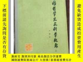 二手書博民逛書店罕見中國哲學史史料學概要(上)41731 劉建國 吉林人民出版社