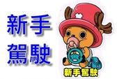 海賊王 喬巴 吸奶嘴 新手駕駛貼 標示貼 警示貼 BABY IN CAR 玻璃貼紙 爆炸貼 裝飾貼 車身貼
