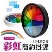 『時尚監控館』(CK-510)彩虹簡約掛鐘 北歐時鐘/靜音掛鐘/靜音時鐘 指針時鐘