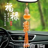 車載擺件 汽車香水掛件車內飾品平安符水晶葫蘆車飾品車載汽車擺件掛飾用品 童趣屋