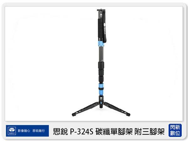 【24期0利率,免運費】Sirui 思銳 P-324SR 單腳架 碳纖 附三腳支撐底架(P324SR,公司貨)同P324S