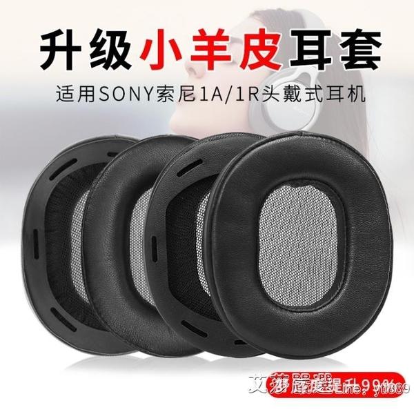 現貨 耳機保護套 索尼MDR-1A耳機套海綿套小羊皮耳罩耳套1A耳棉耳皮套頭梁保護套 【新年優惠】