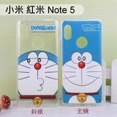 哆啦A夢空壓氣墊軟殼 小米 紅米 Note 5 (5.99吋) 小叮噹【正版授權】
