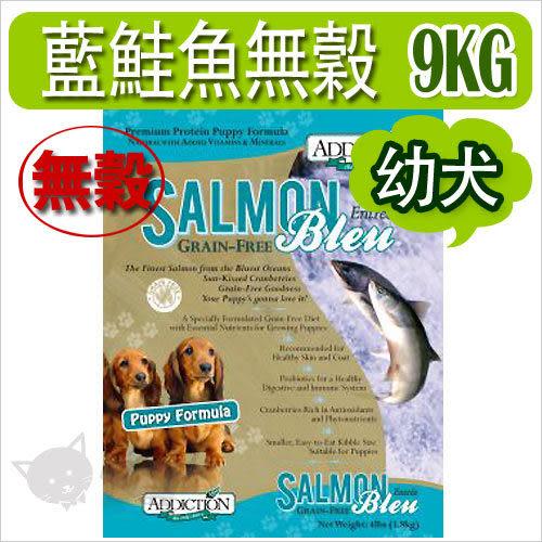 [寵樂子]《紐西蘭Addiction》WDJ推薦 - 藍鮭魚無穀幼犬9kg / 狗飼料