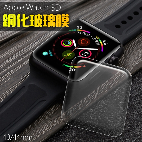 Apple Watch 4代 3D全覆蓋鋼化玻璃膜 全透明 全膠 40/44mm