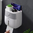 衛生間紙巾盒 廁所衛生紙置物架 創意抽紙盒 廁紙盒免打孔防水卷紙筒 智慧 618狂歡