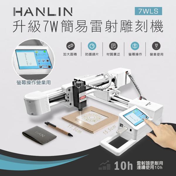 升級7W簡易雷射雕刻機 HANLIN-7WLS WIN MAC 可切木板 可雕 金屬漆面 鋁罐 不鏽鋼
