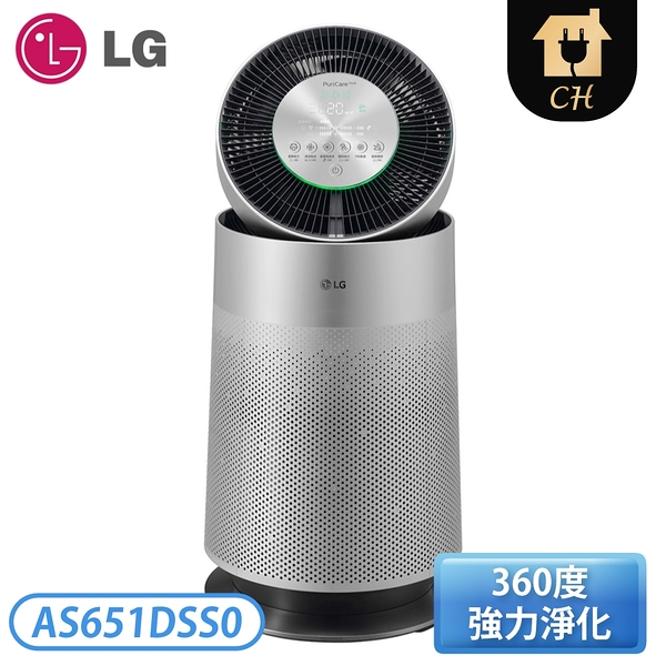 [LG 樂金]PuriCare 360°空氣清淨機 寵物功能增加版(單層) AS651DSS0