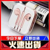 玫瑰金 耳機線 創意 立體 迷你 小巧 閃亮 高音質線控耳機 iPhone 6s s6 note5 m9