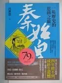【書寶二手書T5/歷史_ARK】秦始皇-一場歷史的思辨之旅_呂世浩