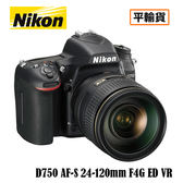 3C LiFe NIKON 尼康 D750 AF-S 24-120mm F4G ED VR 平行輸入 店家保固一年