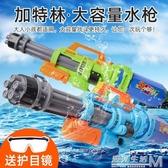 兒童呲水槍玩具噴水槍戲水抽拉式成人打水仗神器超大號男孩大容量 中秋節全館免運