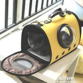寵物外出包外出便攜手提包貓咪太空艙單肩旅行包太空包貓包貓箱子貓背包 igo全館9折