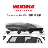 YAKIMA SHOWCASE 20 雙開式車頂行李箱 亮黑/銀銀