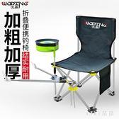 釣椅釣魚椅可折疊臺釣椅便攜釣魚凳子漁具垂釣用品座椅折疊椅 nm3107 【VIKI菈菈】
