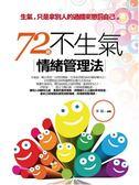 (二手書)72招不生氣情緒管理法