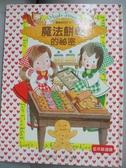 【書寶二手書T2/兒童文學_OLE】魔法餅乾的祕密_安晝安子