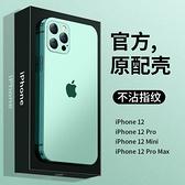 蘋果12手機殼磨砂超薄iPhone12新款電鍍硅膠軟殼12promax鏡頭全包防摔 卡布奇諾