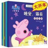 小豬佩奇書主題繪本故事全套5冊兒童0-3-4-6周歲好習慣培養啟蒙早教