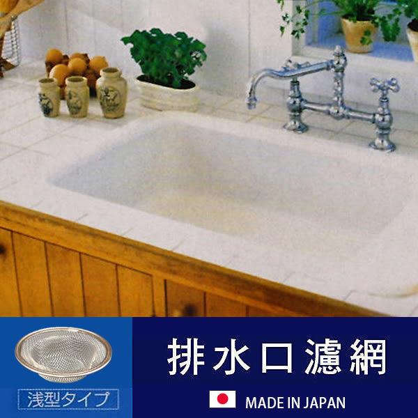 日本製  110mm排水口濾網 不銹鋼 過濾網 阻塞 排水口 流理台 洗手台《SV4035》快樂生活網