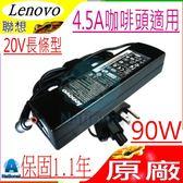 Lenovo 20V 4.5A 90W充電器(原廠)-Y200,Y460,Y480,Y510,Y550,Y570,Y580,Y650,Y710,Y810IBM變壓器