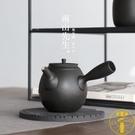 側把壺泡茶壺日式黑陶過濾茶壺功夫茶具家用小茶壺【雲木雜貨】