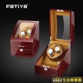 法緹雅手錶自動搖表器機械表上錬盒進口機芯晃表器旋轉擺表器表盒NMS生活樂事館