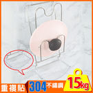 廚具 無痕貼 鍋蓋架 置物架【C0093】peachylife霧面304不鏽鋼鍋蓋架 MIT台灣製 完美主義