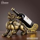 創意貔貅紅酒架擺件酒柜裝飾品家居歐式葡萄酒架家用玄關客廳擺設 【優樂美】YDL